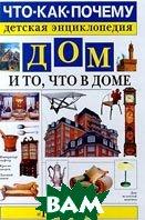 Дом и то, что в доме  Н. Орлова  купить