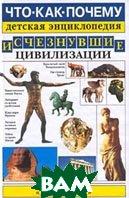 Исчезнувшие цивилизации  Мария Виноградова  купить