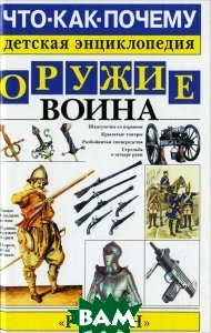 Оружие воина  Наумов М. купить