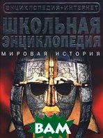 Школьная энциклопедия. Мировая история  Бингэм Д. купить