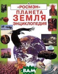 Планета Земля  Ф. Уотт, Ф. Брукс, Р. Спарджен  купить