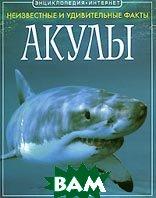 Акулы  Джонатан Шейх-Миллер  купить