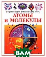 Атомы и молекулы  Кокс Ф. купить