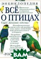 Все о птицах. Энциклопедия  Дэвид Олдертон  купить