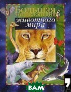 Большая энциклопедия животного мира  Байко В. купить