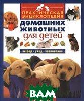 Практическая энциклопедия домашних животных для детей. Выбор, уход, воспитание  Кэтрин Старк  купить