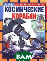 Космические корабли  В. Шимановский  купить