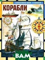 Корабли  Дыгало В. А.  купить