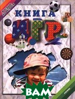 Книга игр  Е. Розанова  купить