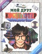 Мой друг компьютер: Книга для детей и родителей  Филичев С. купить