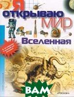 Вселенная / Научно-популярное издание для детей /   Л. Гальперштейн  купить