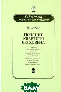 Поздние квартеты Бетховена / Особенности драматургии /   И. С. Цахер купить