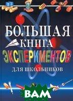Большая книга экспериментов для школьников   купить
