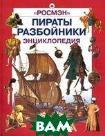 Пираты. Разбойники. Энциклопедия  Л. Бурмистров, В. Мороз  купить