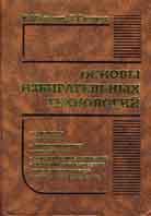 Основы избирательных технологий и партийного строительства Серия `Профессионалы: просто о сложном`  Малкин Е., Сучков Е. купить