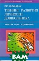 Тренинг развития личности дошкольника: занятия, игры, упражнения    Р. Р. Калинина купить