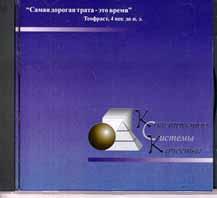 ПРОГРАММНЫЙ КОМПЛЕКС  `КОНСТРУКТОР СИСТЕМЫ КАЧЕСТВА` (на CD)   купить