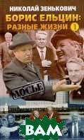 Борис Ельцин: разные жизни. В 2 кн. Кн. 1. Кремлевский ослушник   Зенькович Н. купить