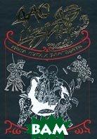 Книга пути и благодати. Серия: Антология мудрости  Дао Дэ Цзин купить