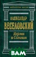 Мерлин и Соломон  Веселовский А.   купить