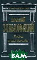 История русской философии  Зеньковский В. купить