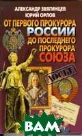 От первого прокурора России до последнего прокурора Союза   Звягинцев А.  купить