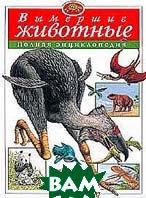 Вымершие животные. Полная энциклопедия   купить