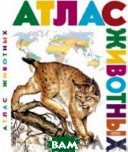 Атлас животных   Школьник Ю. Золоторева Ю. купить