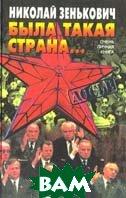 Была такая страна... / Очень личная книга /   Н. А. Зенькович купить