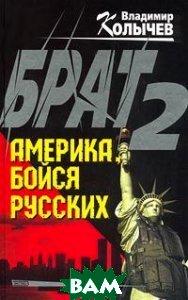 Брат - 2. Америка, бойся русских  Колычев В.   купить