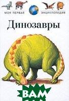 Динозавры  Моя первая энциклопедия LAROUSSE  Майкл Бентон купить