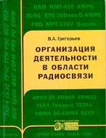 Организация деятельности в области радиосвязи  Григорьев В.А, купить