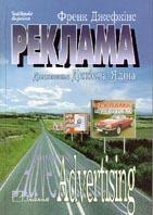 Реклама Практичний посібник  Джефкінс Ф. купить