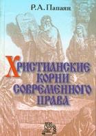 Христианские корни современного права  Папаян Р.А. купить