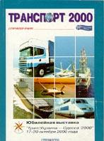 Транспорт 2000 (Украина) Справочник   купить