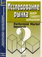 Исследование рынка. Выбор главного направления   купить