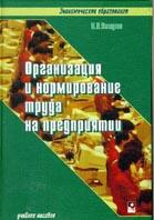 Организация и нормирование труда на предприятии. Учебное пособие  В.П. Пашуто купить