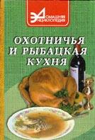 Охотничья и рыбацкая кухня  В.Б. Ставицкий купить