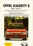 Opel Kadett E 1984-1991 гг. Руководство по ремонту   купить