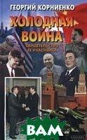 Холодная война. Свидетельство ее участника  Корниенко Г. купить