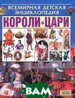 Короли, цари  Лубченков Ю., Каневский Л. купить