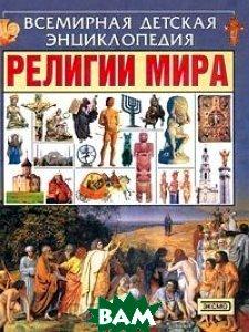 Религии мира Серия: Всемирная детская энциклопедия  Самарцев А.  купить