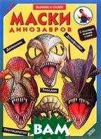Маски динозавров. Серия: Вырежи и склей  Зайцева А.  купить