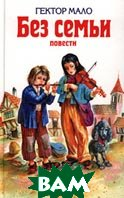 Без семьи. Серия: Детская библиотека   Гектор Мало  купить