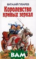 Королевство кривых зеркал. Серия: Детская библиотека   Виталий Губарев  купить