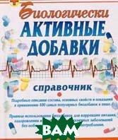 Биологически активные добавки к пище / Справочник /    купить
