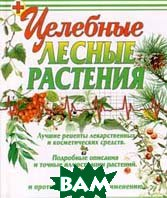 Целебные лесные растения   Носов А. М.  купить