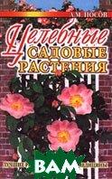 Целебные садовые растения Серия: Для дома, для семьи  Носов А. М.  купить