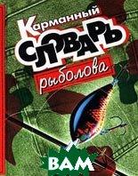 Карманный словарь рыболова  Паутов В. купить