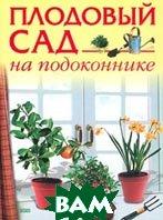 Плодовый сад на подоконнике  Сазонов  В. купить